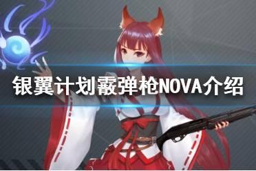 《银翼计划》NOVA怎么样 霰弹枪NOVA角色介绍