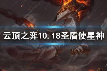 《云顶之弈》10.18圣盾使星神怎么玩?10.18圣盾使星神攻略