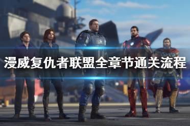 《漫威复仇者联盟》全章节通关流程+全收集图文攻略【完结】