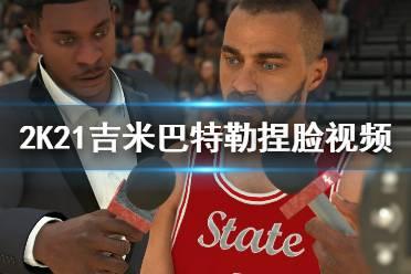 《NBA2K21》怎么捏脸?吉米巴特勒捏脸视频分享