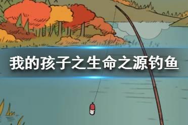 《我的孩子之生命之源》怎么钓鱼 钓鱼方法介绍
