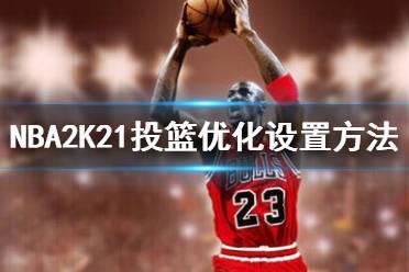 《NBA2K21》投篮怎么优化 投篮优化设置方法
