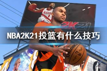 《NBA2K21》投篮有什么技巧 投篮包选择技巧分享
