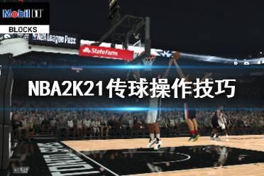 《NBA2K21》边界球怎么传?传球操作技巧分享