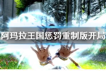 《阿玛拉王国惩罚重制版》开局玩法演示 画质有进步吗?