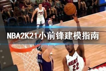 《NBA2K21》小前锋怎么建 小前锋建模指南