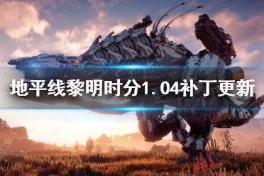 《地平线零之曙光》1.04补丁更新内容一览 9月8日更新了什么?