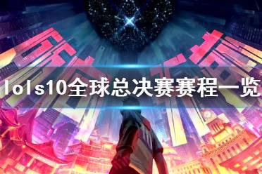 《英雄联盟》s10全球总决赛什么时候开始 s10全球总决赛赛程一览