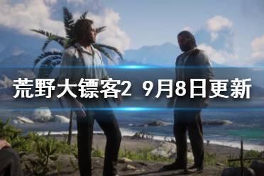 《荒野大镖客2》9月8日更新了什么?9月8日更新内容一览