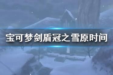《宝可梦剑盾》冠之雪原什么时候更新?冠之雪原时间介绍