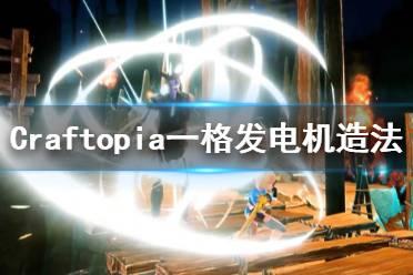 《创世理想乡》一格发电机怎么造 Craftopia一格发电机造法一览