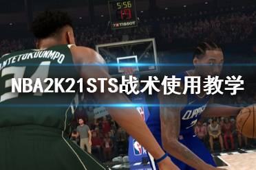 《NBA2K21》战术推荐 STS战术使用教学