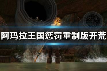 《阿玛拉王国惩罚重制版》困难难度开荒流程视频攻略合集