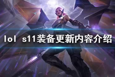 《英雄联盟》s11装备改动了什么 s11装备更新内容介绍