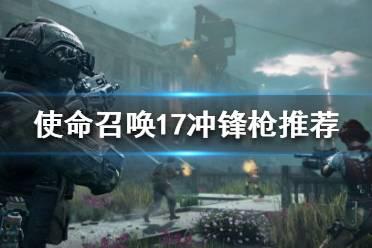 《使命召唤17黑色行动冷战》冲锋枪怎么样?冲锋枪推荐
