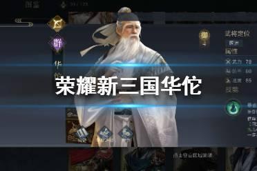 《荣耀新三国》华佗怎么样 华佗人物介绍