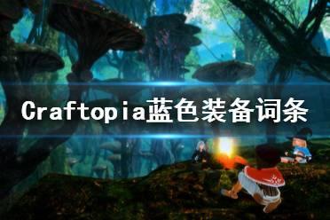 《创世理想乡》蓝色词条有哪些 Craftopia蓝色装备词条一览