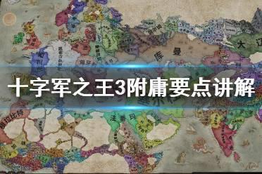 《王国风云3》附庸要注意什么?附庸要点讲解