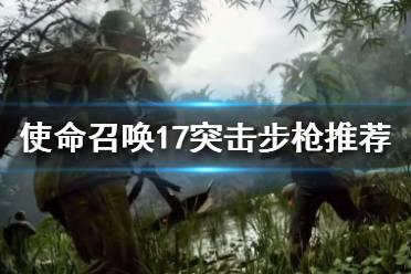 《使命召唤17黑色行动冷战》突击步枪哪个好用?突击步枪推荐