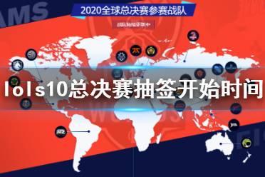 《英雄联盟》s10总决赛抽签什么时候开始 s10总决赛抽签开始时间一览