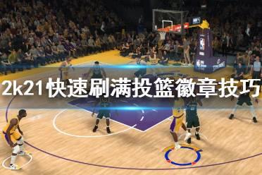 《NBA2K21》投篮徽章怎么刷?快速刷满投篮徽章技巧