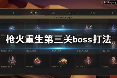 《枪火重生》第三关boss怎么打?第三关boss打法攻略