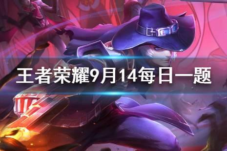 在昨天公众号推文的头图中,9月16日KPL秋季赛的揭幕战是南京Hero久竞对战哪一只战队呢? 王者荣耀9月14日微信每日一题答案