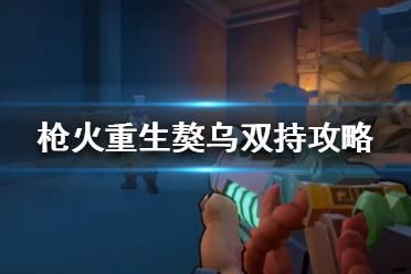 《枪火重生》獒乌双持流怎么玩?獒乌双持攻略