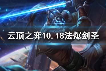 《云顶之弈》10.18法爆剑圣怎么配装?10.18法爆剑圣阵容推荐