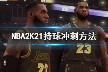 《NBA2K21》持球没办法冲刺怎么办 持球冲刺方法