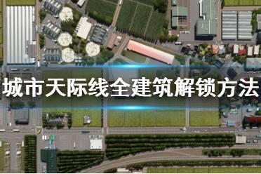 《城市:天际线》怎么解锁全建筑 全建筑解锁方法
