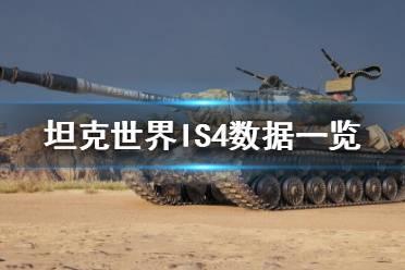 《坦克世界》IS4好不好用?IS4数据一览