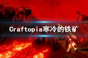 《创世理想乡》寒冷的铁矿怎么得 Craftopia寒冷的铁矿获得方法介绍