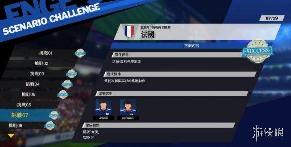 《足球小将新秀崛起》淘汰半决赛法国队打法 法国队半决赛怎么打?