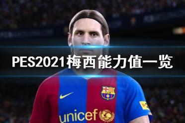 《实况足球2021》梅西怎么样?梅西能力值一览