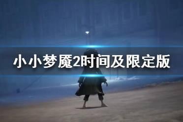 《小小噩梦2》发售了吗?发售时间及限定版内容介绍