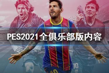 《实况足球2021》俱乐部版有哪些 全俱乐部版内容介绍