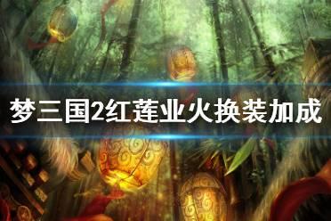 《梦三国2》红莲业火换装加成一览 夏侯渊新换装怎么样