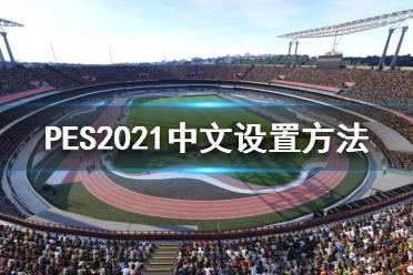 《实况足球2021》有中文吗?中文设置方法