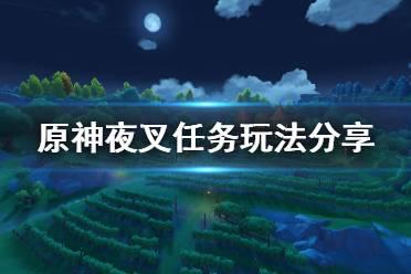 《原神》夜叉任务怎么玩 夜叉任务玩法分享