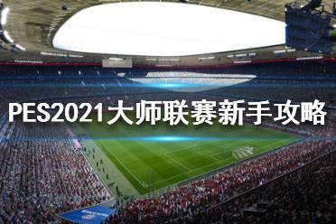 《实况足球2021》大师联赛怎么玩?大师联赛新手攻略