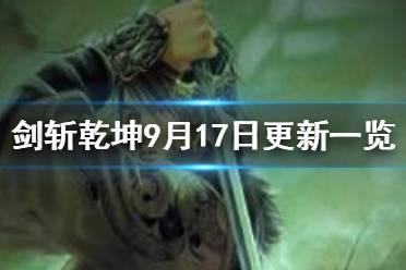 《剑斩乾坤》9月17日更新一览 新版本都更新了什么