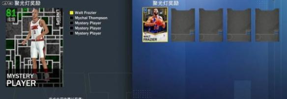 《NBA2K21》聚光灯任务有什么 聚光灯任务介绍