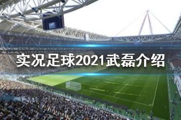《实况足球2021》武磊评分怎么样?武磊介绍