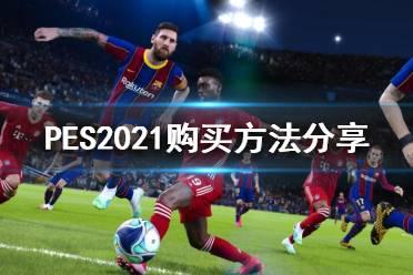 《实况足球2021》怎么买?购买方法分享
