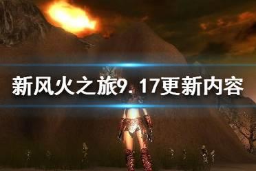 《新风火之旅》9月17日更新什么?9月17日更新内容介绍