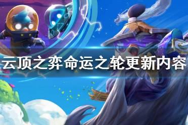 《云顶之弈》10.19更新了什么?命运之轮更新内容一览