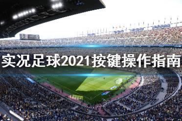 《实况足球2021》按键操作指南 游戏怎么操作?
