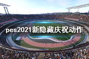 《实况足球2021》新隐藏庆祝动作有哪些?新隐藏庆祝动作展示