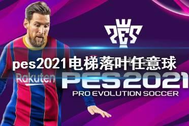 《实况足球2021》电梯落叶任意球瞄准技巧 电梯落叶任意球怎么操作?